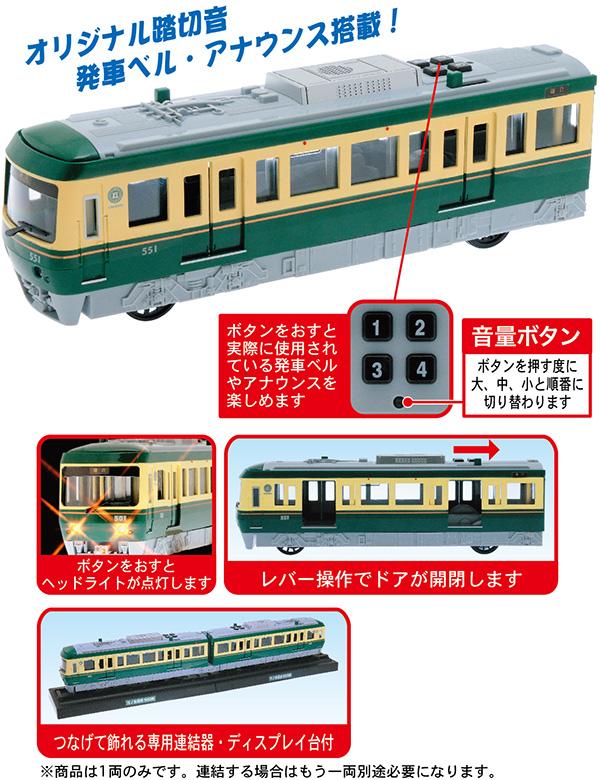 江ノ島 電鉄